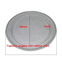 Тарелка СВЧ LG 3390W1A035D ( 245 mm. без коплера )